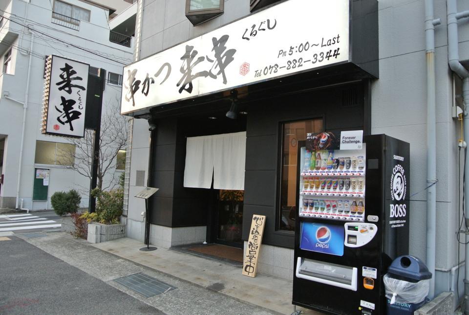 串かつ来串(くるぐし)※閉店「2014年2月26日ニューオープン!!」