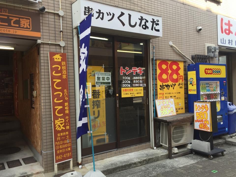 串カツくしなだ※閉店「新在家に串かつ屋さんがニューオープン!」