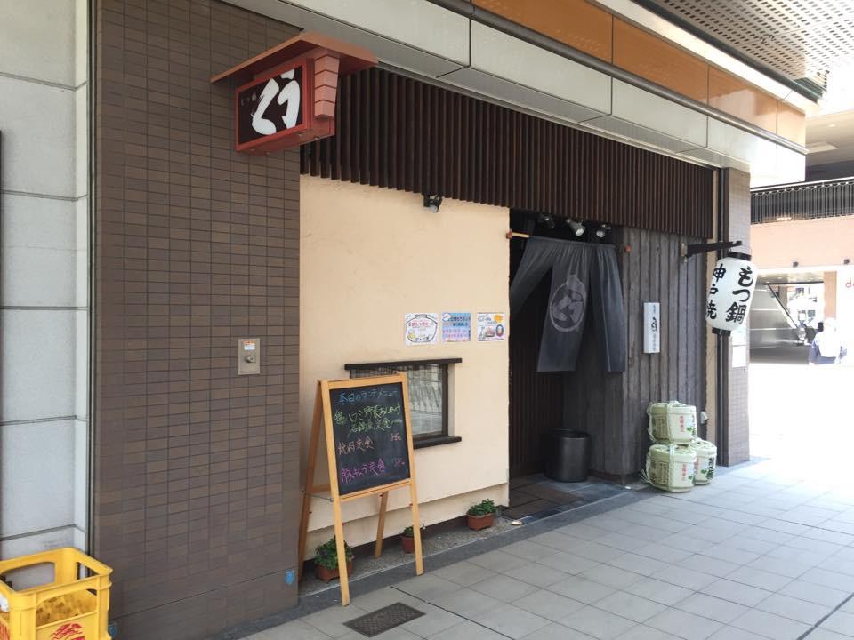 楽酔酒場くう※閉店「2016年4月リニューアルオープン!!」
