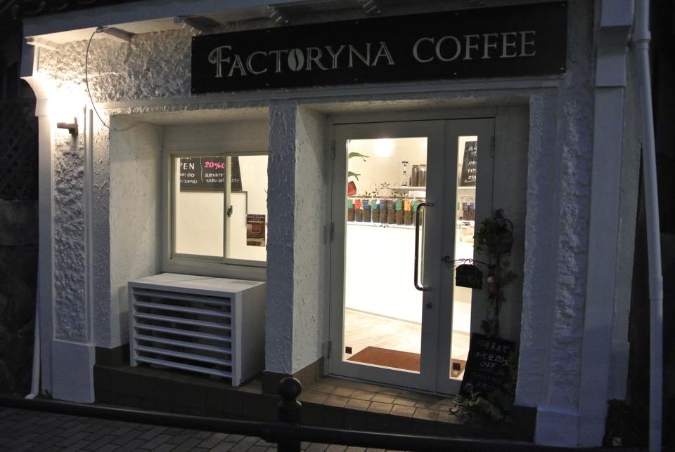 ファクトリーナコーヒー「2014年10月18日ニューオープン!!自家焙煎珈琲豆店!!」