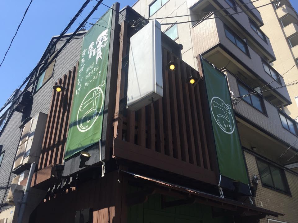 まるざいけ「2016年9月5日ニューオープン!!」