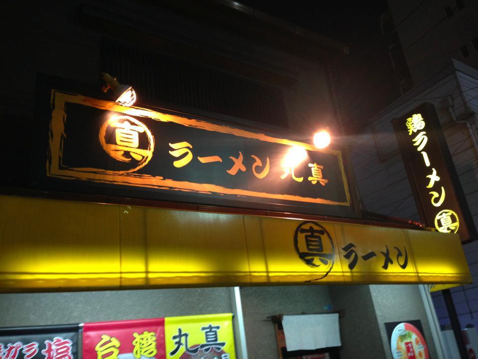 ラーメン丸真※閉店「麺えもんがリリューアルオープン!!」