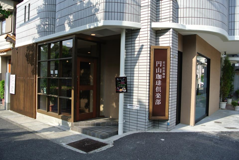 円山珈琲倶楽部 御影店「ニューオープン!!な萩原珈琲な喫茶店!!」