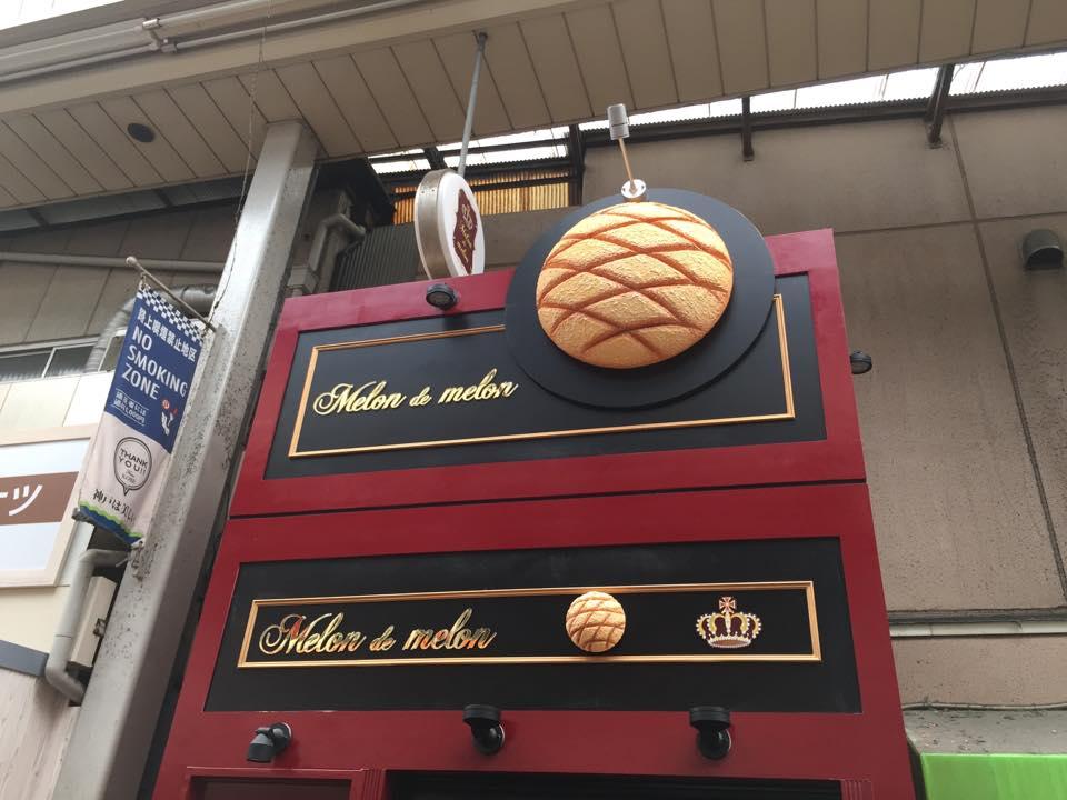 Melon de melon六甲道店※閉店・移転「メロンパン専門店!!2016年8月4日ニューオープン!!」