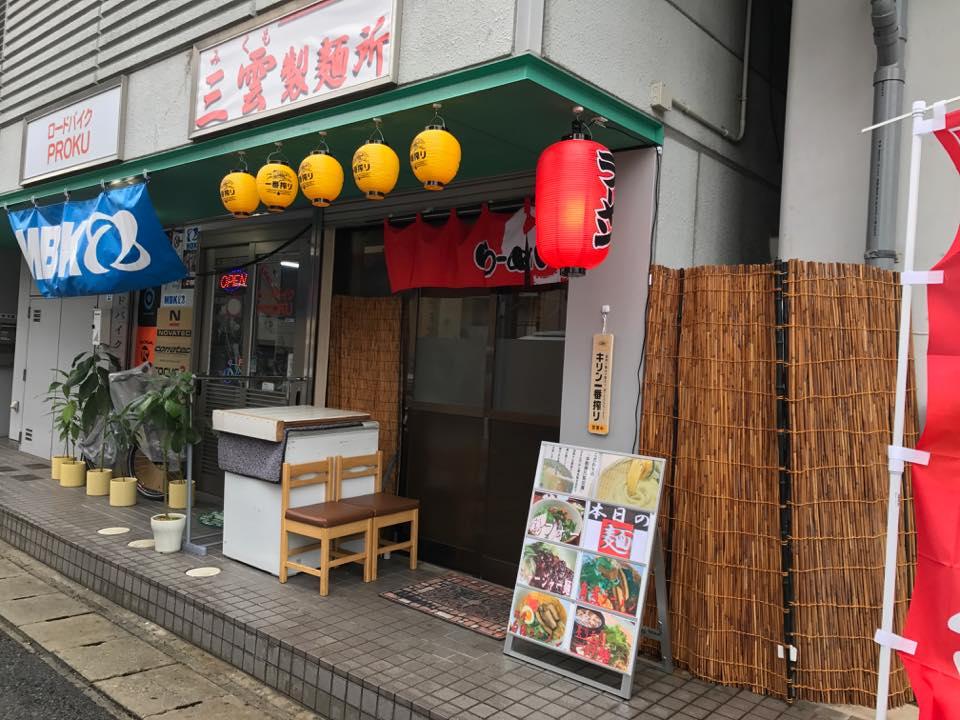 三雲製麺所「阪神大石の高架下にニューオープン!!」