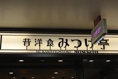 昔洋食 みつけ亭「梅田で洋食を食す!!」
