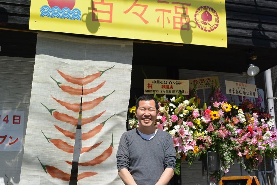 百々福(ももふく)「くら寿司近くにラーメン屋さんがニューオープン!!」