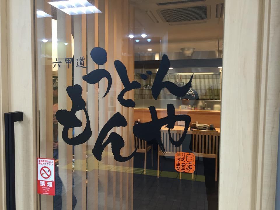 うどんもんや「メイン六甲1階にうどん屋さんがニューオープン!!」