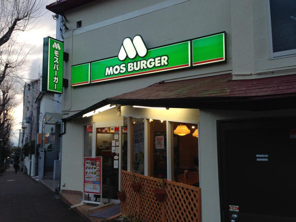 モスバーガー六甲店「朝7時からやってます!!モーニング!」