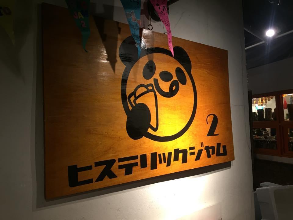 ヒステリックジャム2「元町の美味しいクレープ屋さん!!」
