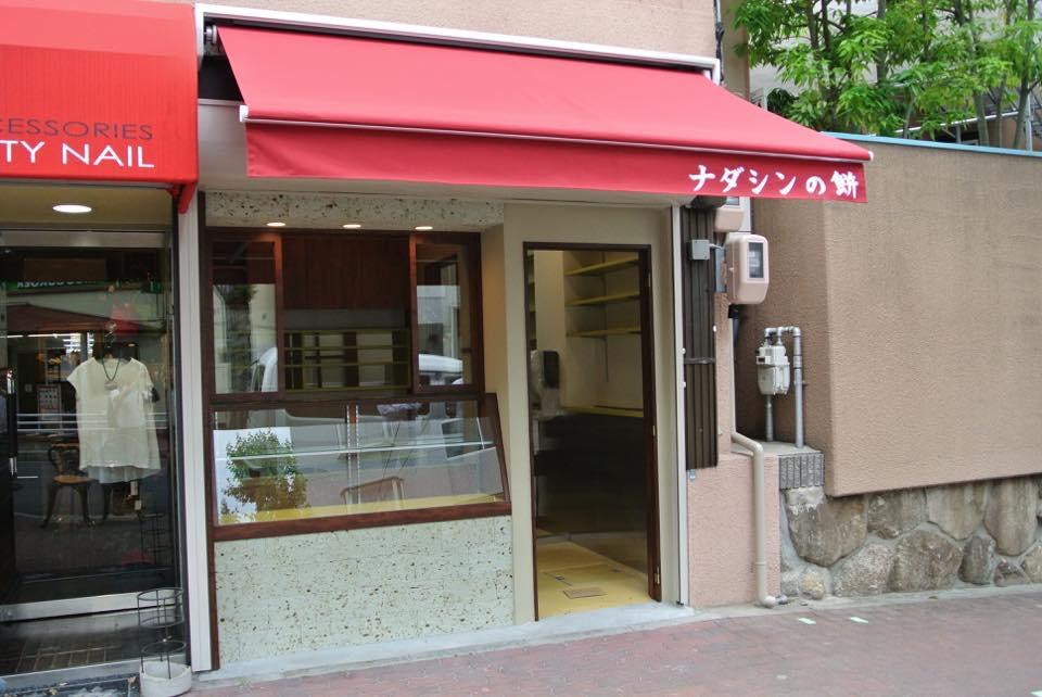 ナダシンの餅阪急六甲店「構想1年!!2015年6月2日ニューオープン!!」