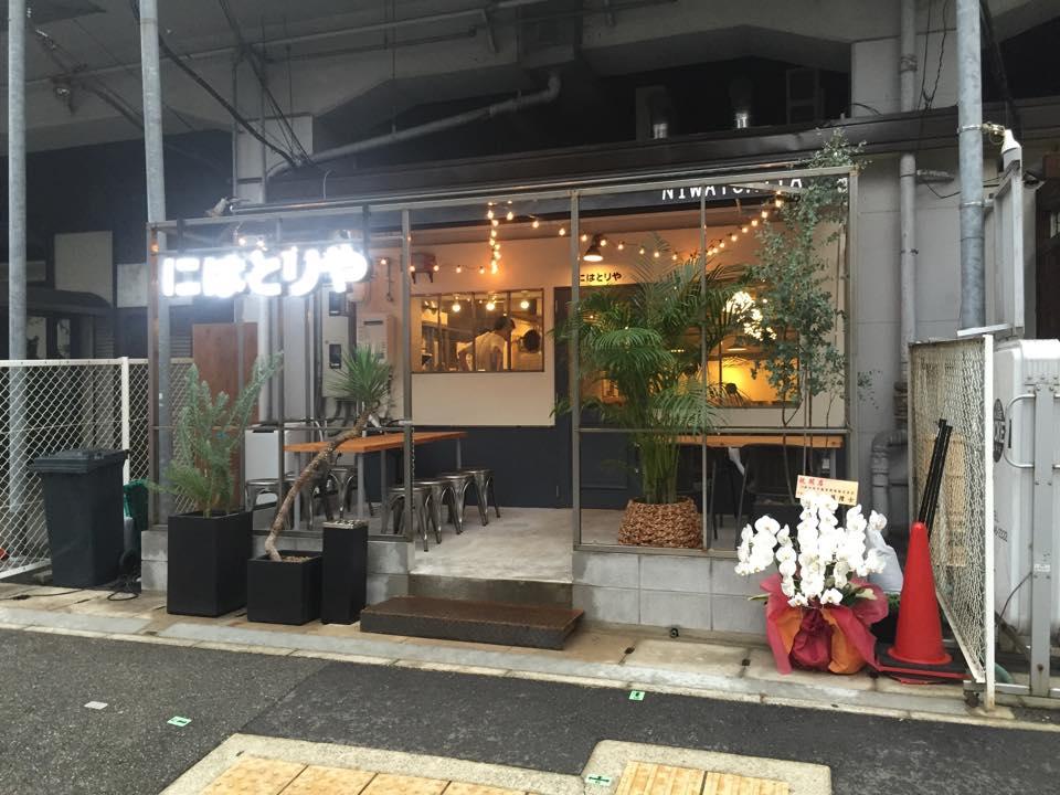 にはとりや六甲道店「2016年7月20日ニューオープン!!」