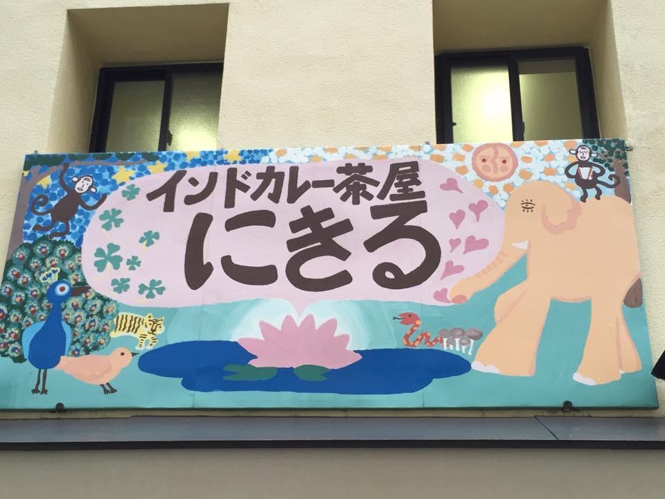 にきる「兵庫区の美味しいカレー屋さん!!」
