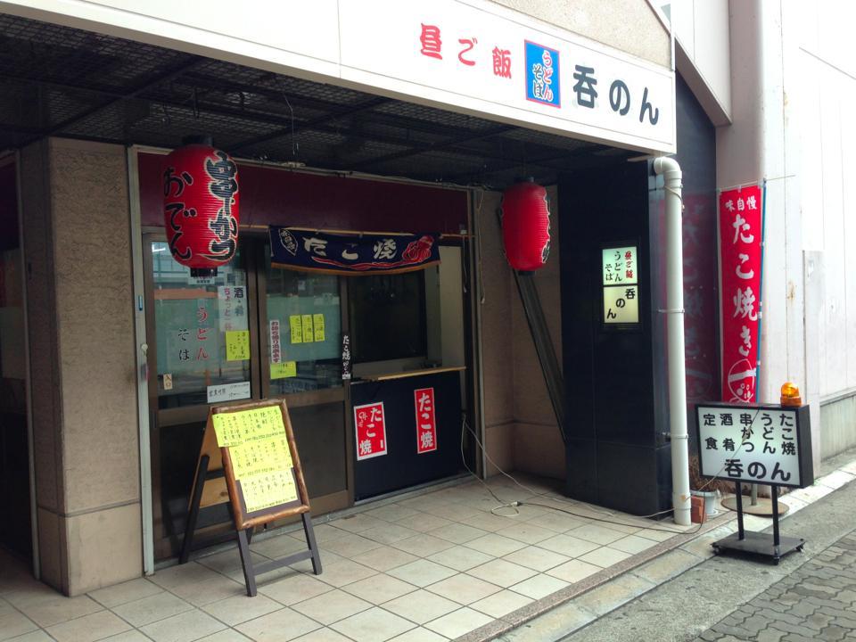 呑のん(のんのん)新在家店※閉店「2014年3月下旬頃ニューオープン!!」