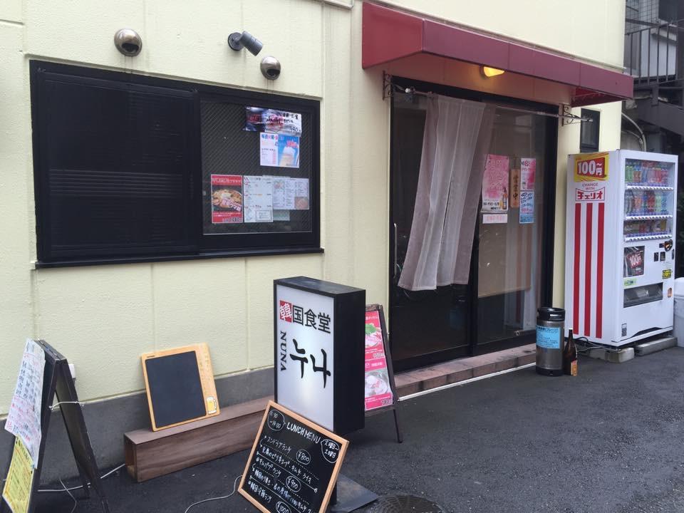 韓国食堂NUNA※閉店「ランチが復活しましたよ!!」