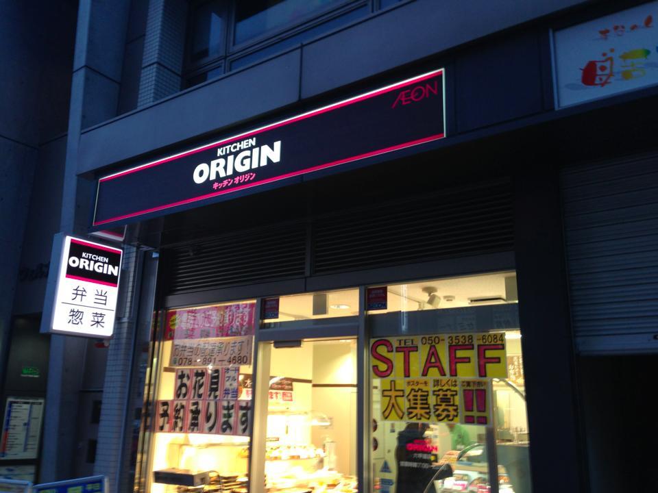 キッチンオリジン六甲道店※閉店「2014年3月3日ニューオープン!!」
