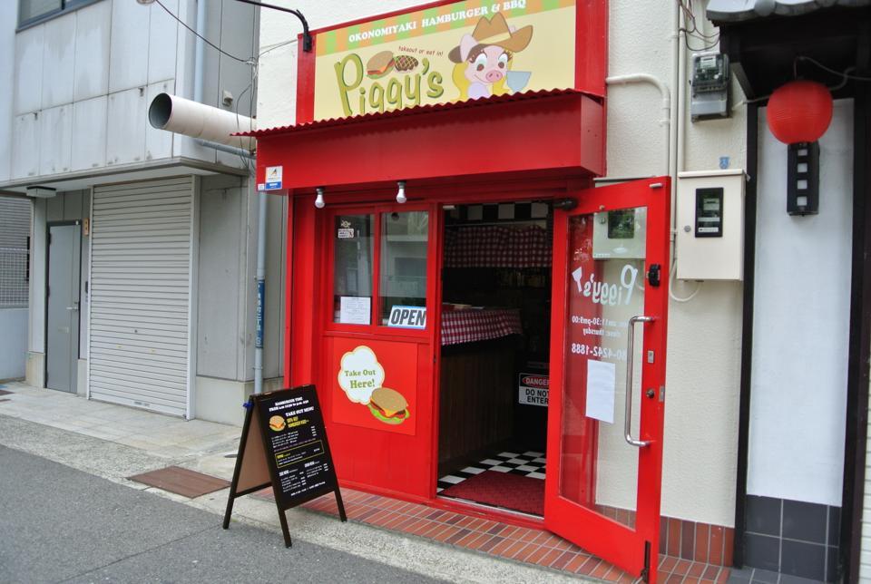 piggy's(ピギーズ)「ハンバーガーのお店がニューオープン!!」