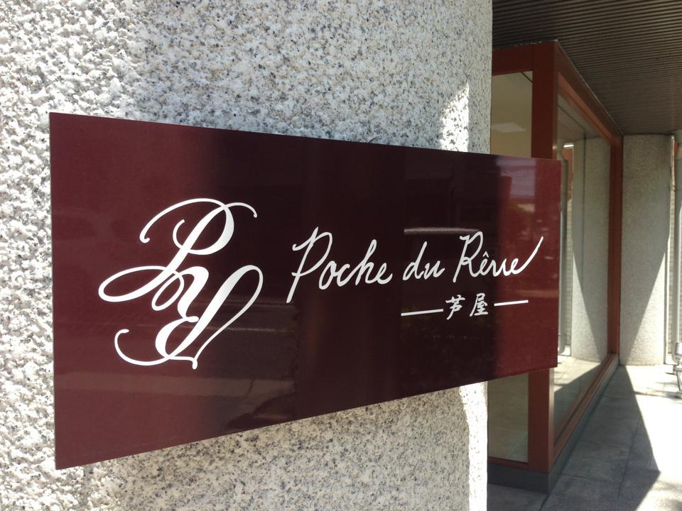 Poche du Reve 芦屋 (ポッシュ・ドゥ・レーヴ芦屋)「芦屋にある大好きなケーキ屋さんです!!」