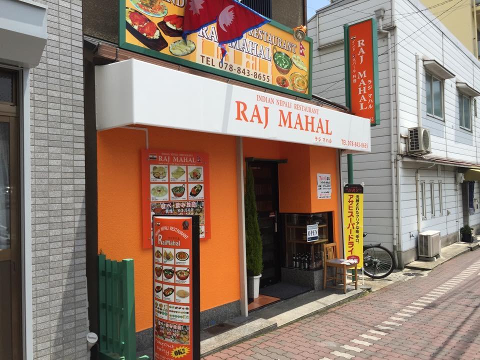 ラージマハル※閉店「2015年5月12日ニューオープン!!」