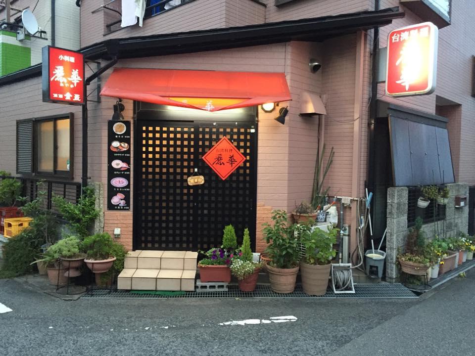 台湾料理麗華「住宅街に!お母さんが作る美味しい台湾料理店!!」