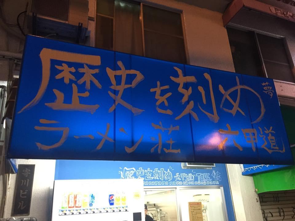 歴史を刻め六甲道「六甲道に大盛りラーメン店ができたーー!!」