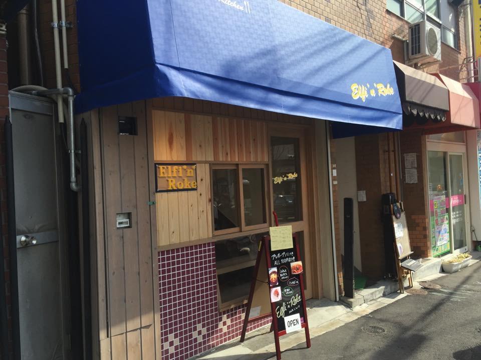 エルフィンルーク「六甲道駅前に洋食屋さんがニューオープン!!」
