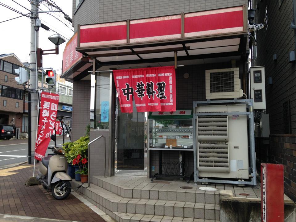 このお店の天津飯がビンゴなのです!!「中華料理龍華園」