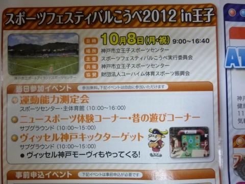 10月8日(月)スポーツフェスティバル神戸2012in王子