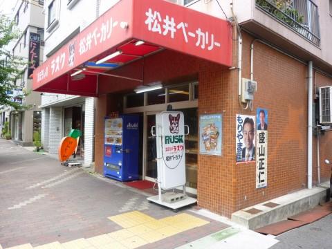 松井ベーカリー※閉店「まぼろしのラスク!食べてみて」