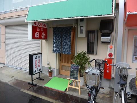 酒処田舎「阪神大石で家庭料理ランチ!!」