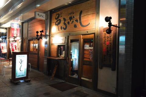 串かつふなこし六甲道店「子供から大人まで!!みんなで楽しむ串カツ屋さん」