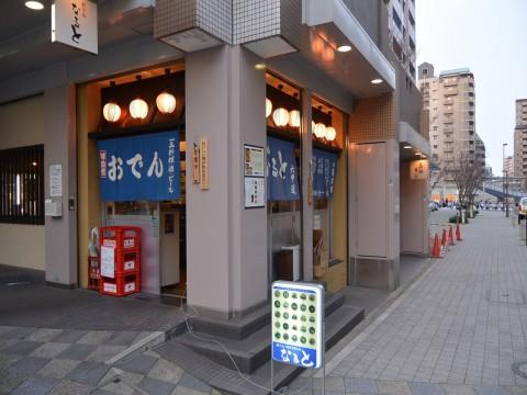 なると六甲道店※閉店「おでんオデンODEN、おでんを満喫できるお店!!」