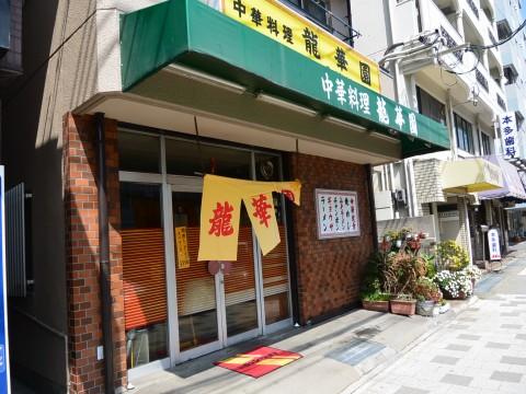 龍華園「徳井の交差点すぐの中華料理屋さん!」
