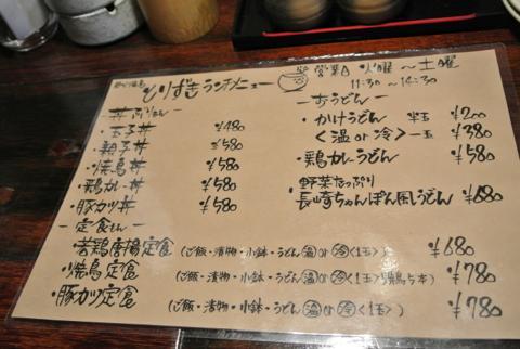DSC_0729torizuki.jpg