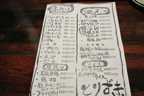DSC_0731torizuki.jpg
