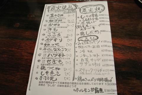 DSC_0732torizuki.jpg