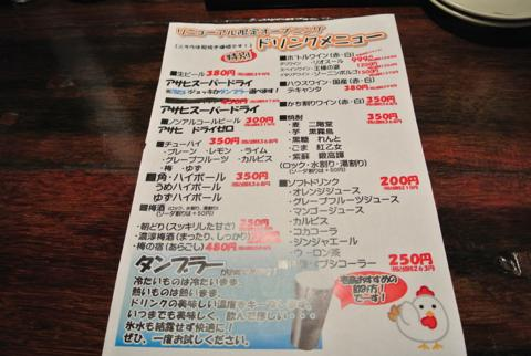 DSC_0733torizuki.jpg