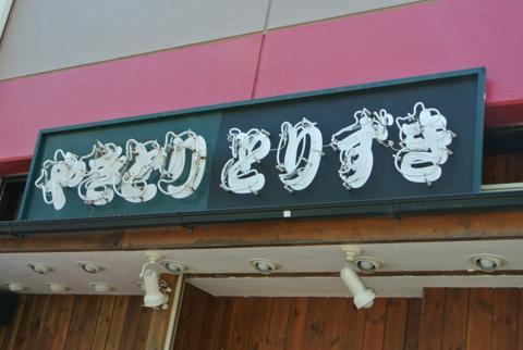 DSC_0741torizuki.jpg
