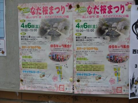 追記※雨天中止・・・4月6日(土)第20回なだ桜まつり!!