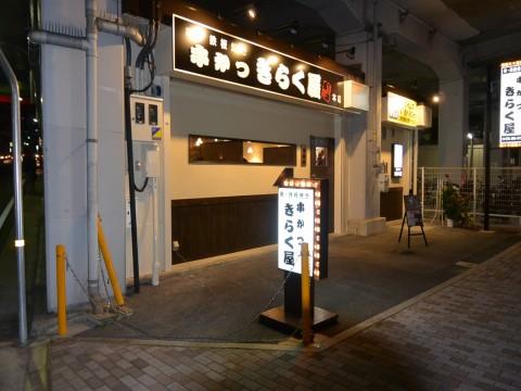 串かつきらく屋「3月20日ニューオープン!!串・鉄板焼き」