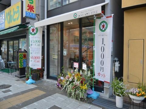 JANUARY FIVE※閉店「六甲道で1000円Cut!」