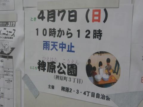 4月7日(日)稗原公園でイベントです!