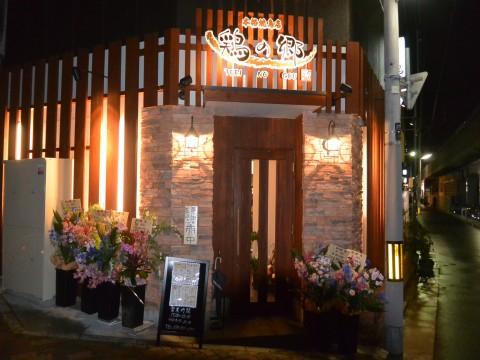 鶏の郷「六甲道から5分な焼鳥屋さん。4月2日ニューオープン!!」