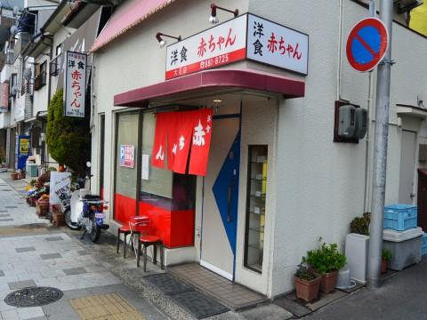 洋食赤ちゃん大石店「洋食と言えば、○○ちゃん!!って人は手を挙げよう」