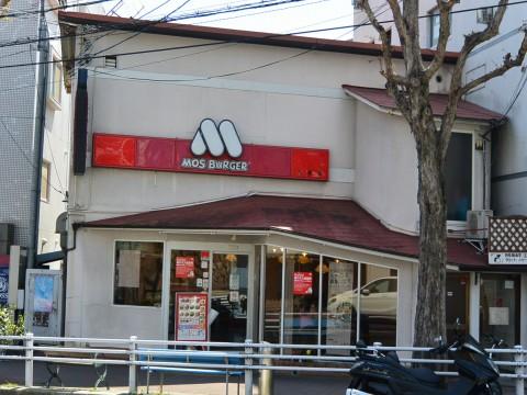 モスバーガー六甲店「やっぱり美味しいハンバーガー店!」