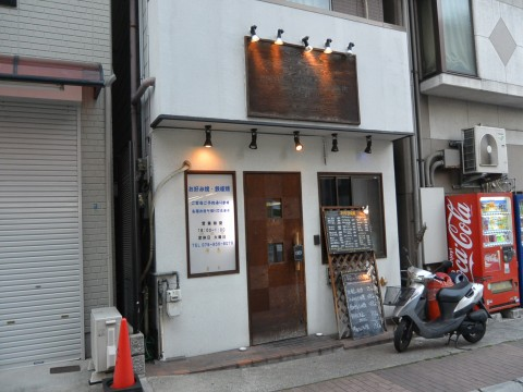 お好み焼・鉄板焼伸※閉店「ホルモン!ホルモン!な鉄板焼き屋さん!!」