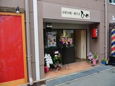 お好み焼・焼そばひめ「2013年5月29日ニューオープン!テイクアウト専門店」