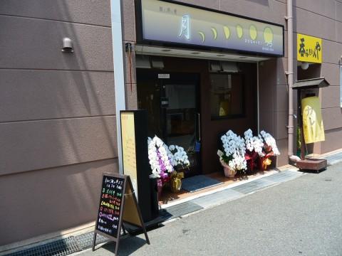 新在家キッチン月「5月28日ニューオープン!ポパイ丼!」