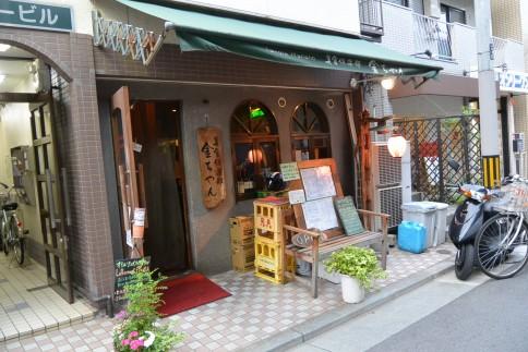 美食倶楽部金ちゃん※閉店「金ちゃんお得意たまごもの!!」