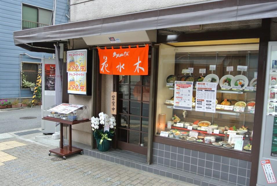 手打ち出石皿そば花水木「六甲道の手打ちお蕎麦屋さん!!」